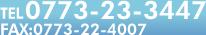 TEL:0773-23-3447