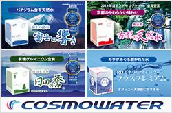 選べる4つの天然水 コスモウォーター